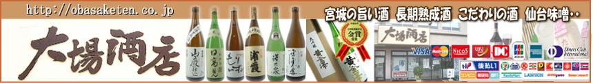 旨い酒大場酒店 新タイプの日本酒 すず音から長期熟成酒まで地酒種類豊富